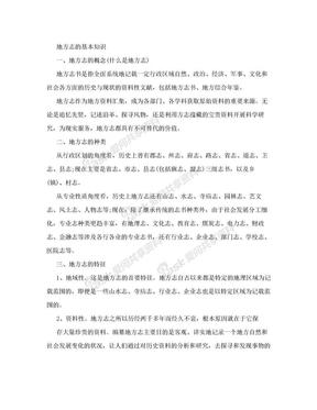 地方志的基础常识[大全].doc