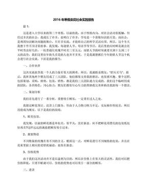 2016年寒假卖花社会实践报告.docx