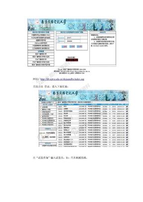 南京广播电视大学试卷库.doc