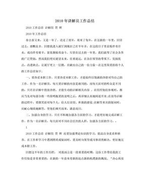 2010年讲解员工作总结.doc