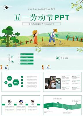 2019年五一劳动节燕子主题PPT模板商业活动策划计划PPT