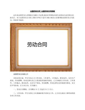 出国劳务合同_出国劳务合同模板.docx