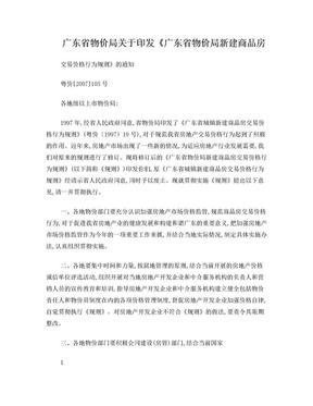 广东省物价局新建商品房交易价格行为规则粤价[2007]105号.doc