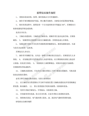 摇臂钻床操作规程.doc