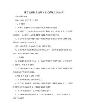 计算机操作系统期末考试试题及答案(新).doc