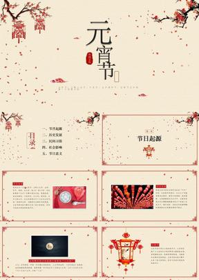 最新元宵节传统文化学习讲解PPT  .pptx