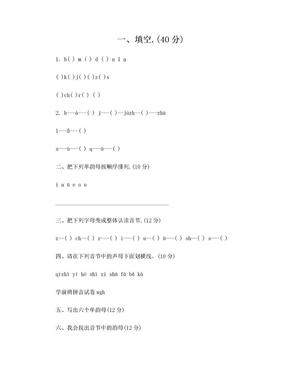 幼小衔接拼音题.doc