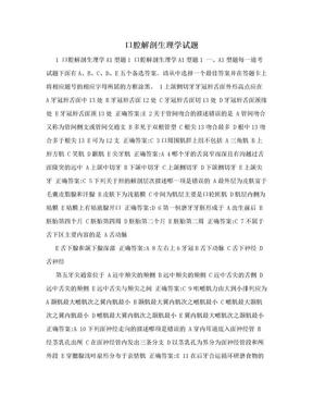 口腔解剖生理学试题.doc