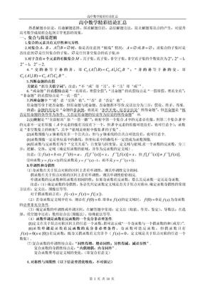 【数学】高中数学精彩结论汇总.doc