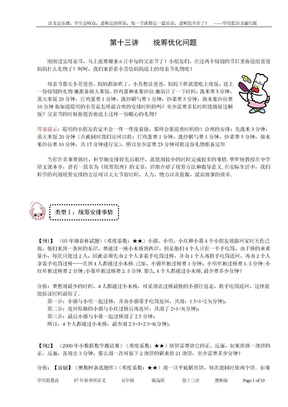 第十三讲    统筹优化问题.doc