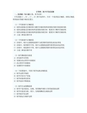 历年计算机二级vb笔试真题.doc