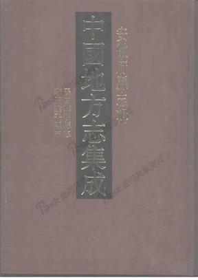 38 民国芜湖县志 雍正建平县志.pdf