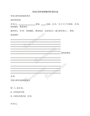 劳动人事争议仲裁申请书(空白).docx