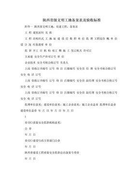 陕西省级文明工地备案表及验收标准.doc