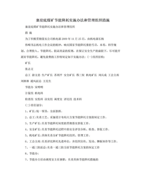 寨崖底煤矿节能降耗实施办法和管理组织措施.doc