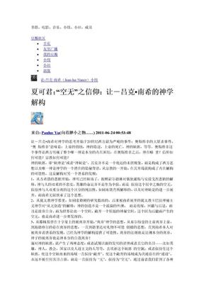 """夏可君:""""空无""""之信仰:让-吕克•南希的神学解构.doc"""