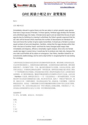 【尚友制造】GRE36套阅读解析exer1.pdf