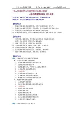 人力资源系列实务课程注册绩效管理师.pdf