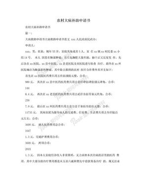 农村大病补助申请书.doc