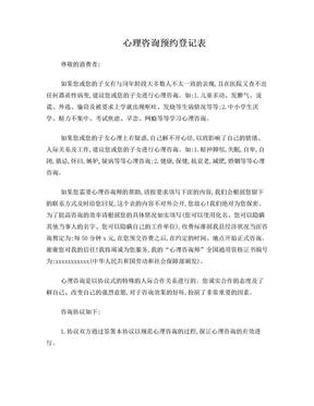 心理咨询预约登记表.doc