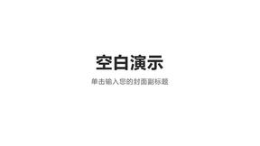 【古风PPT模板】水墨年华.ppt