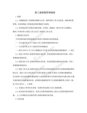 职工放射假管理制度.doc