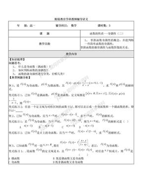 数学高一(上)沪教版(函数的性质——奇偶性(二))学生版.doc