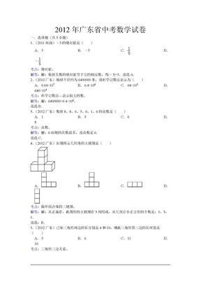 2012年广东省中考数学试卷(解析版).doc