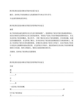 电子商务农村电商毕业论文设计.docx