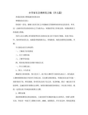 小学家长会教师发言稿 (共七篇) .doc