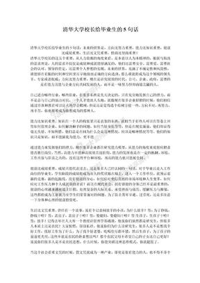 清华大学校长给毕业生的五句话.doc