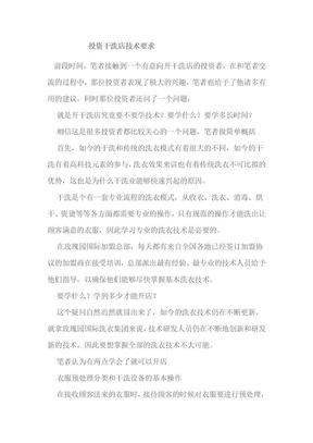 投资干洗店技术要求.doc
