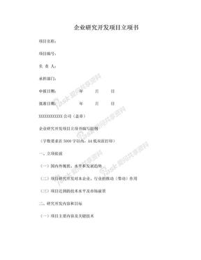 企业内部研究开发项目立项书框架模板.doc