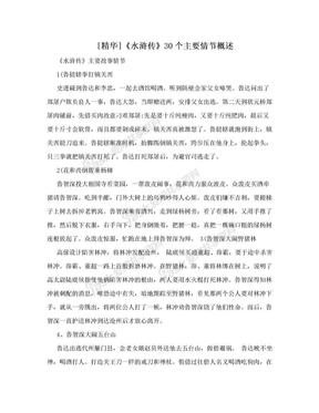 [精华]《水浒传》30个主要情节概述.doc