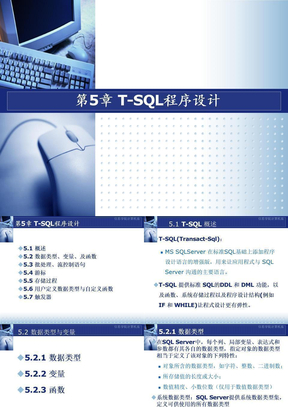 第5章 T-SQL程序设计.ppt