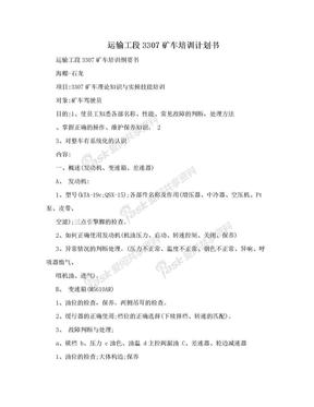 运输工段3307矿车培训计划书.doc