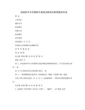 河南省中小学教师专业技术职务任职资格评审表.doc