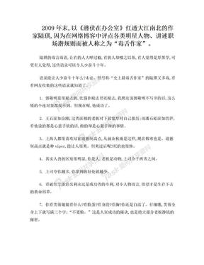 《潜伏在办公室》作者陆琪经典语录100句.doc