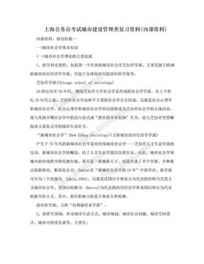 上海公务员考试城市建设管理类复习资料(内部资料).doc