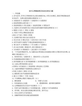 初中心理健康教育知识竞赛题.doc