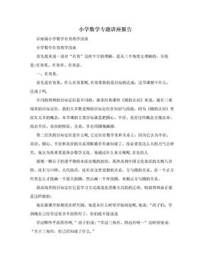 小学数学专题讲座报告.doc