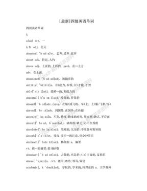 [最新]四级英语单词.doc