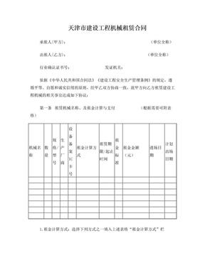 建设工程机械租赁合同.doc