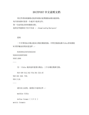 DUCTPOST中文说明文档.doc