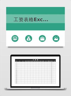 工资表格Excel模板.xlsx