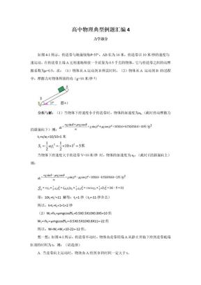 高中物理典型例题汇编4.doc
