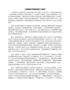 入党积极分子培训总结(个人版本).docx