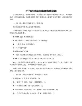 2017北师大版小升初上册数学试卷及答案.docx