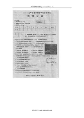 2009年黑龙江省绥化市中考物理试题及答案.doc