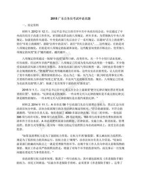 2015广东公务员考试申论真题.docx